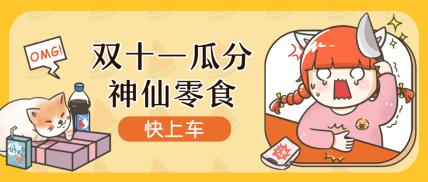 双十一零食促销/餐饮美食/手绘卡通/公众号首图