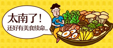 餐饮美食/太难了/手绘卡通/公众号首图