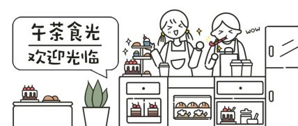 餐饮美食/下午茶时光/手绘卡通/公众号首图