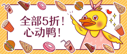 餐饮美食/促销活动/手绘卡通/公众号首图