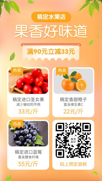 水果/满减/清新简约/手机海报