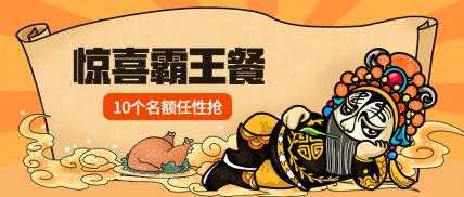 促销霸王餐/餐饮美食/创意手绘/公众号首图
