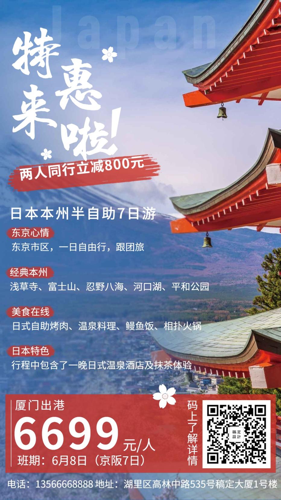 旅游出行/日本游/优惠折扣/手机海报