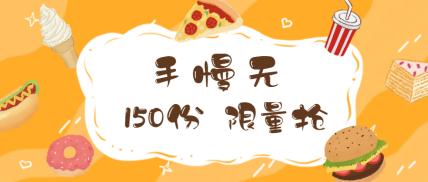 餐饮美食/促销抢购/手绘卡通/公众号首图