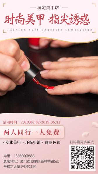 美容美妆/美甲/优惠促销/手机海报
