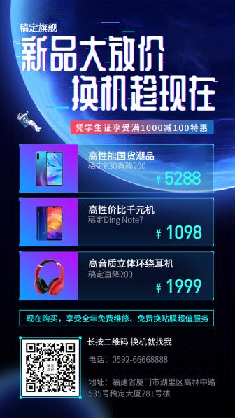 数码电子/优惠促销/科技炫酷/手机海报