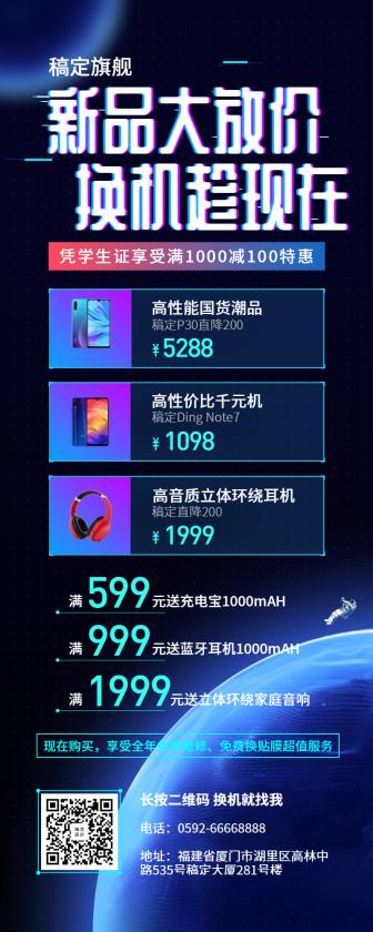 数码电子/优惠促销/科技炫酷/长图海报