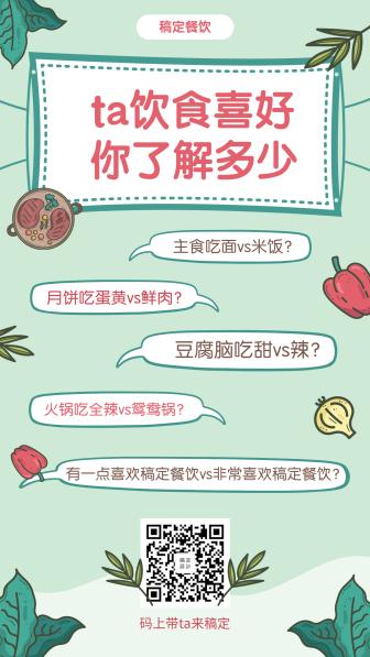 餐饮美食/创意对话/卡通/手机海报