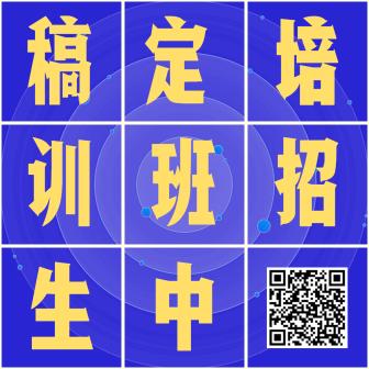 教育培训/培训班招生/简约大气/方形海报