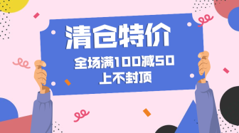 通用/清仓特价/满减优惠/扁平卡通/横版海报