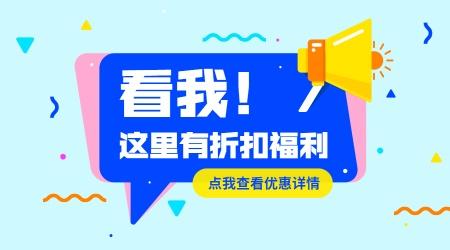 促销活动/折扣福利/扁平卡通/横版海报