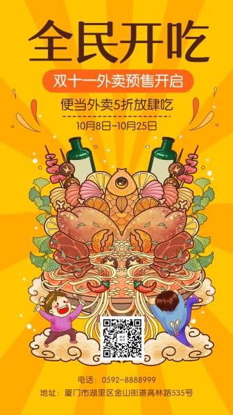 双十一促销/预售活动/餐饮美食/手机海报
