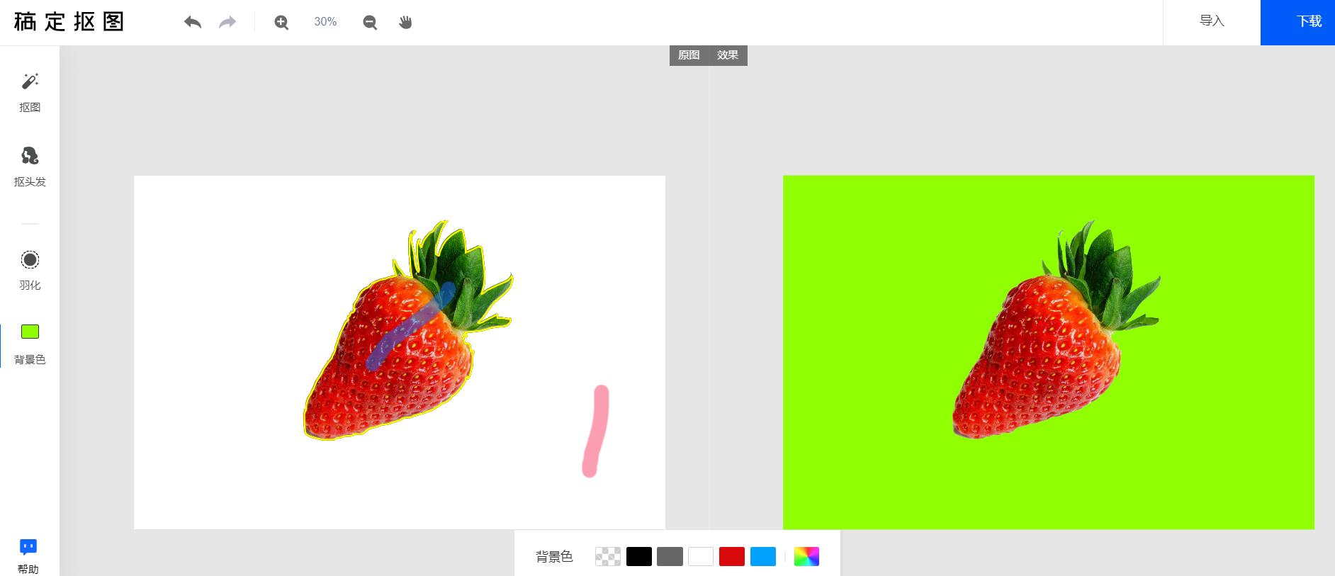 照片怎么抠图换背景图片?抠图换背景图案的方法