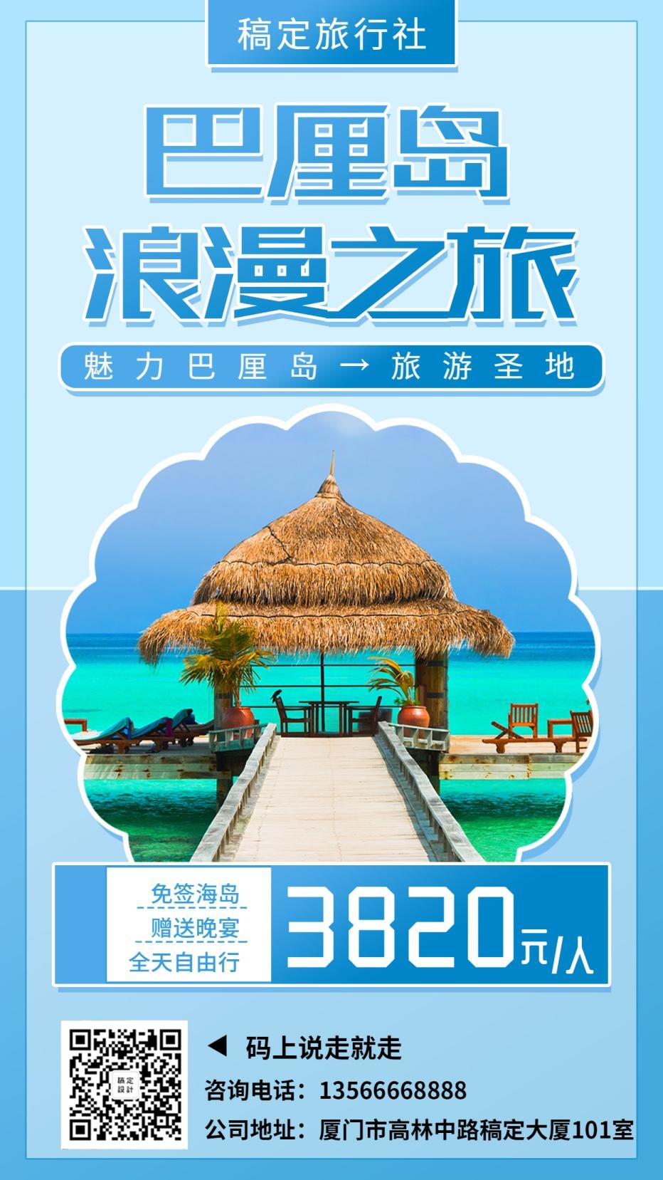 国外游/旅游行程/毕业季促销/手机海报