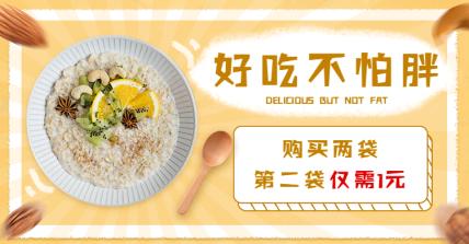 食品/清新风/促销海报