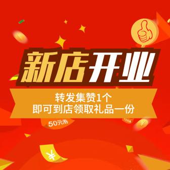 新店开业/喜庆创意/转发集赞/方图