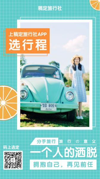 旅行社/清新文艺/分手旅行/手机海报