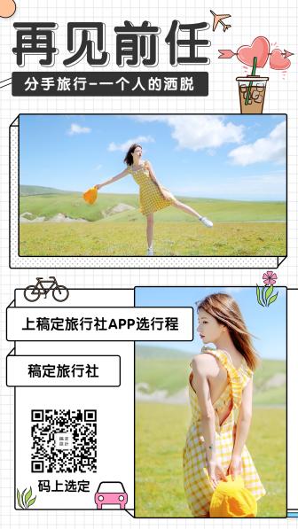 旅行社/简约清新/分手旅行/手机海报