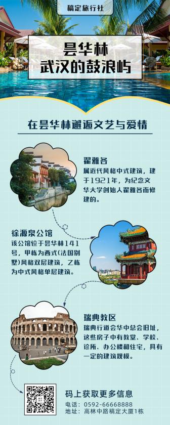 旅行社/清新简约/景点介绍/营销长图