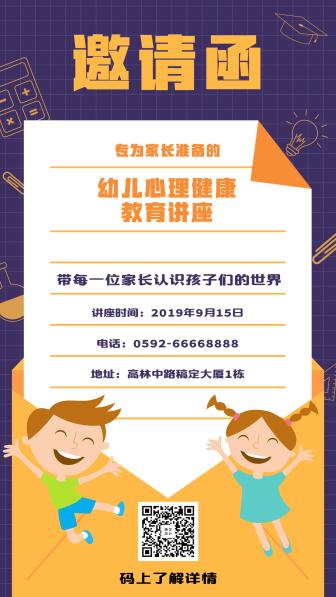 教育培訓/卡通創意/講座邀請函/手機海報