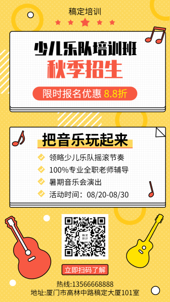 专业培训/简约卡通/促销活动/手机海报