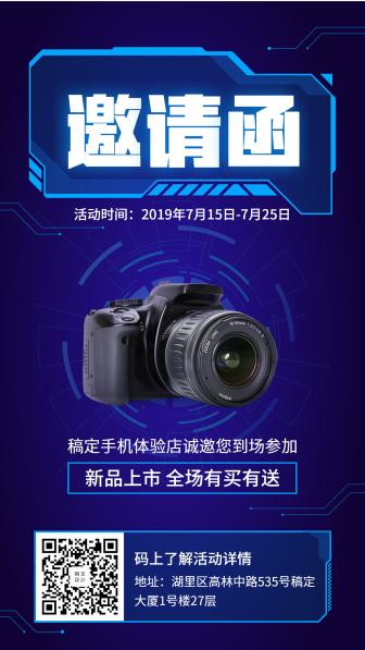 邀请函/科技时尚/新品促销/手机海报