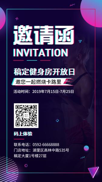 邀请函/抖音时尚/健身/手机海报