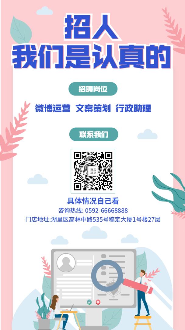 招聘/简约清新/手机海报