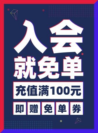 门店/简约/促销/张贴海报