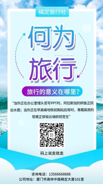 国内游/旅游氛围/手机海报