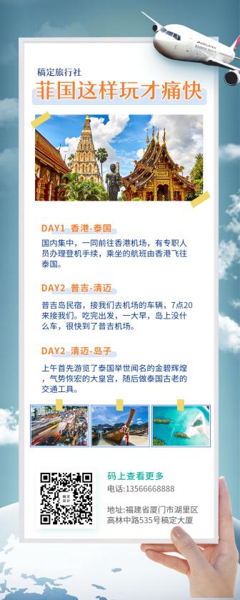 旅游/国外游/出游攻略/长图海报