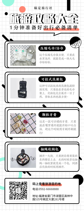 旅游/出游攻略/长图海报