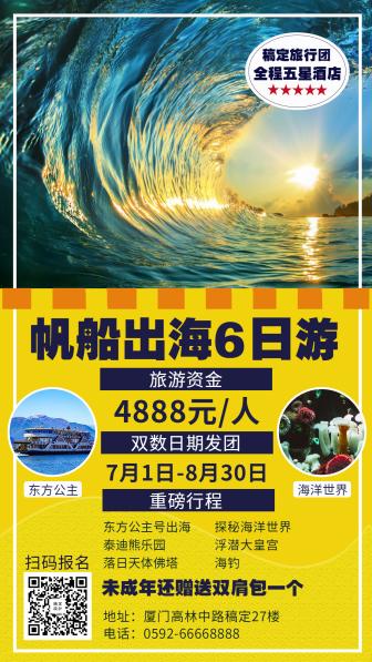 国外游/行程介绍/手机海报