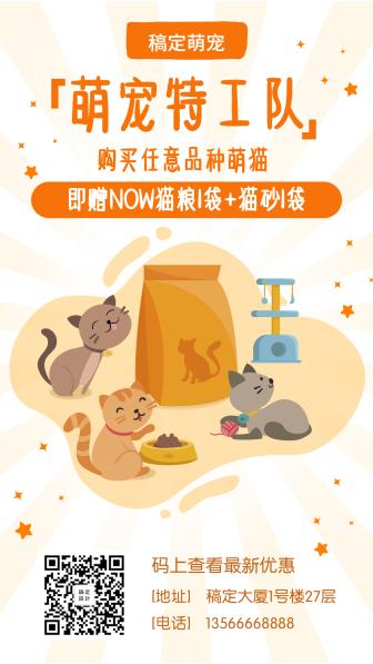 宠物/手绘插画/活动促销/手机海报