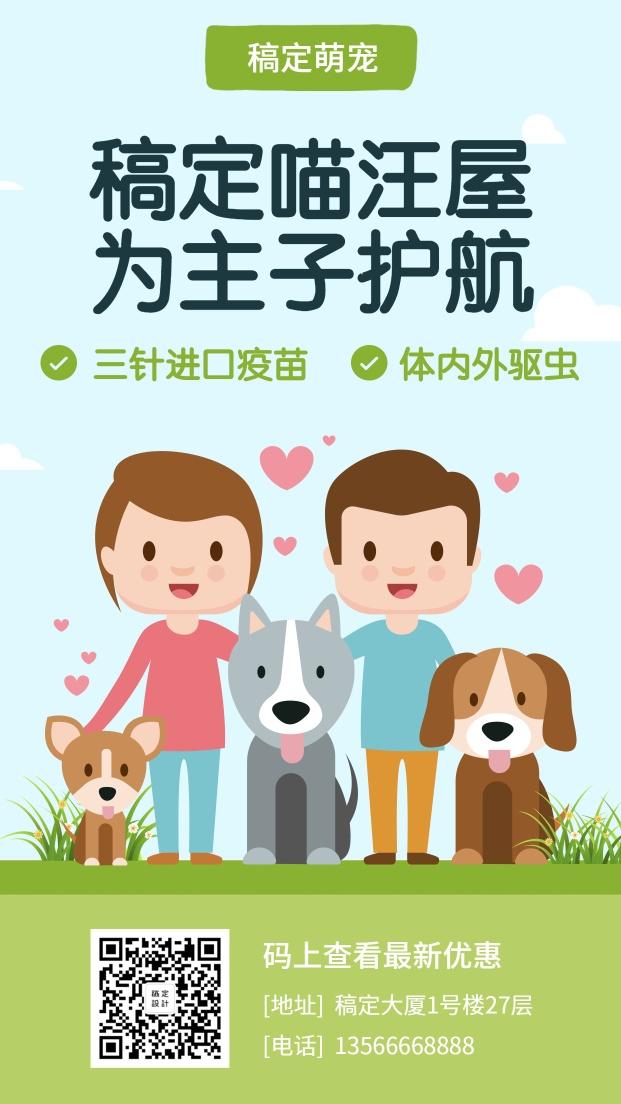 宠物/手绘插画/项目介绍/手机海报