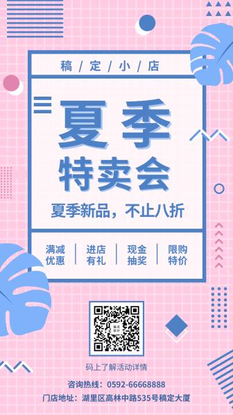 夏天特卖/清新/手机海报