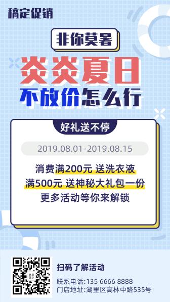 夏日促销/清新/手机海报