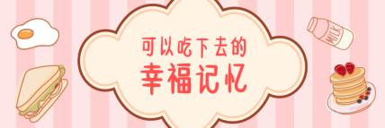 餐饮美食/可爱/美团海报