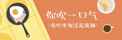 餐饮美食/简约可爱/美团海报