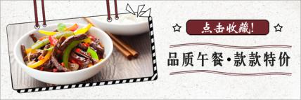 餐饮美食/促销/简约/饿了么店招