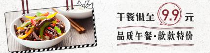 餐饮美食/促销/简约/饿了么海报