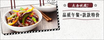 餐饮美食/复古简约/美团店招