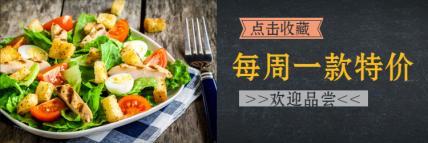 餐饮美食/促销/奢华/饿了么店招