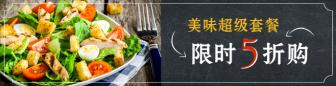 餐饮美食/促销/奢华/饿了么海报