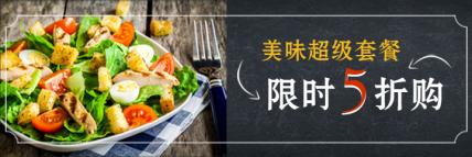 餐饮美食/奢华简约/美团海报