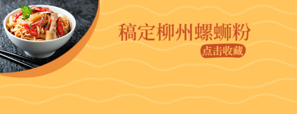 餐饮美食/收藏/简约/美团店招