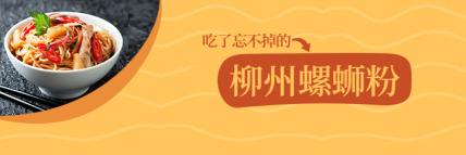 餐饮美食/收藏/简约/美团海报