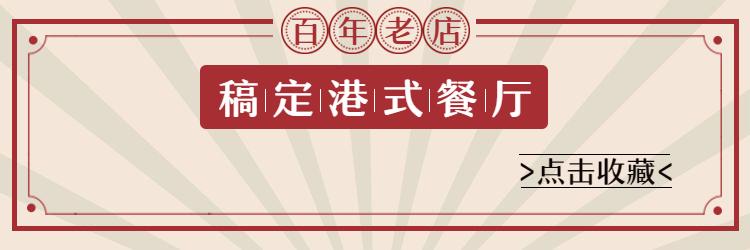 餐饮/复古喜庆中国风/饿了么店招