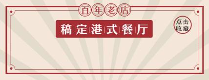 餐饮美食/复古喜庆中国风/美团店招