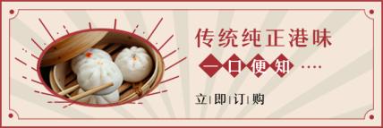 餐饮美食/订购/复古喜庆中国风/美团海报